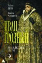 Пейн Р. - Иван Грозный' обложка книги