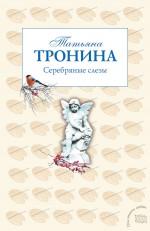 Серебряные слезы: роман