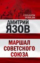 Язов Д.Т. - Маршал Советского Союза' обложка книги