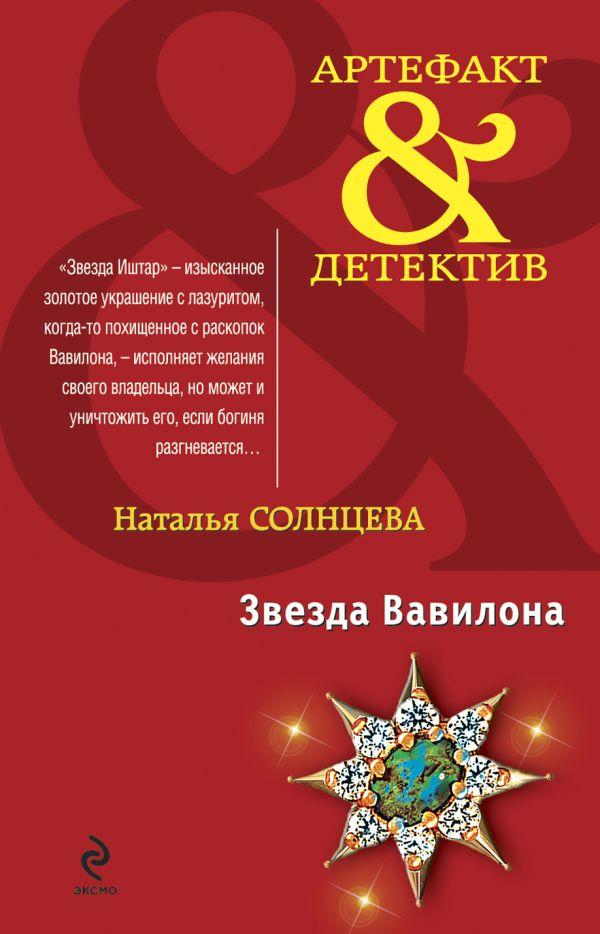 Звезда Вавилона: роман Солнцева Н.А.