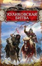 Поротников В.П. - Куликовская битва' обложка книги