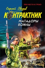 Матадоры войны: роман