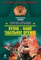 Алтынов С.Е. - Кулак - наше табельное оружие: роман' обложка книги