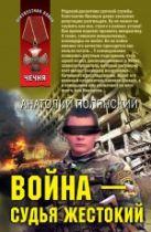 Полянский А. - Война - судья жестокий: роман' обложка книги