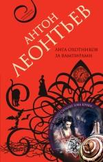 Лига охотников за вампирами: роман Леонтьев А.В.