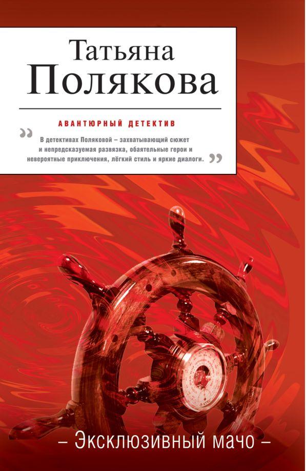 Эксклюзивный мачо Полякова Т.В.