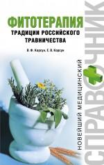 Фитотерапия. Традиции российского травничества Корсун В.Ф., Корсун Е.В.