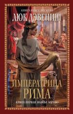 Императрица Рима. Кн. 1: Волчье логово