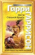 Гаррисон Г. - Месть Стальной Крысы' обложка книги