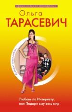 Любовь по Интернету, или Подари ему весь мир: роман Тарасевич О.И.
