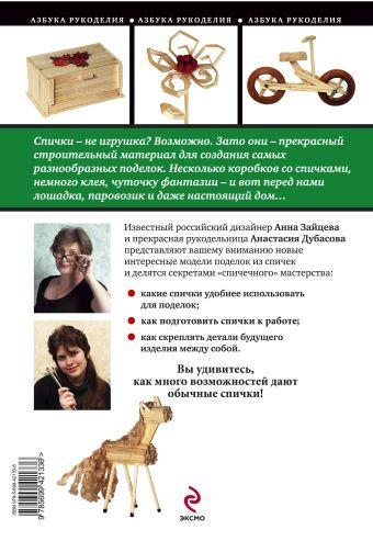 Поделки из спичек: просто и увлекательно Анна Зайцева, Анастасия Дубасова