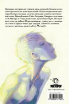 Окусэ С., Симидзу А. - Легенда о вампире. Кн. 5. Порождения тьмы' обложка книги