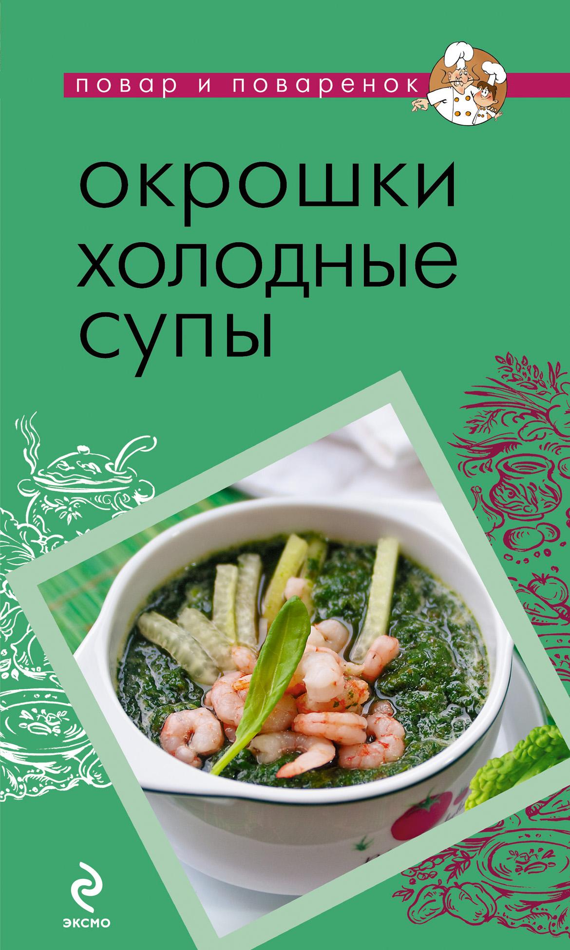 Окрошки. Холодные супы