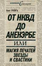 Грейгъ О. - От НКВД до Аненэрбе: магия печатей Звезды и Свастики' обложка книги