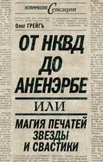 От НКВД до Аненэрбе: магия печатей Звезды и Свастики