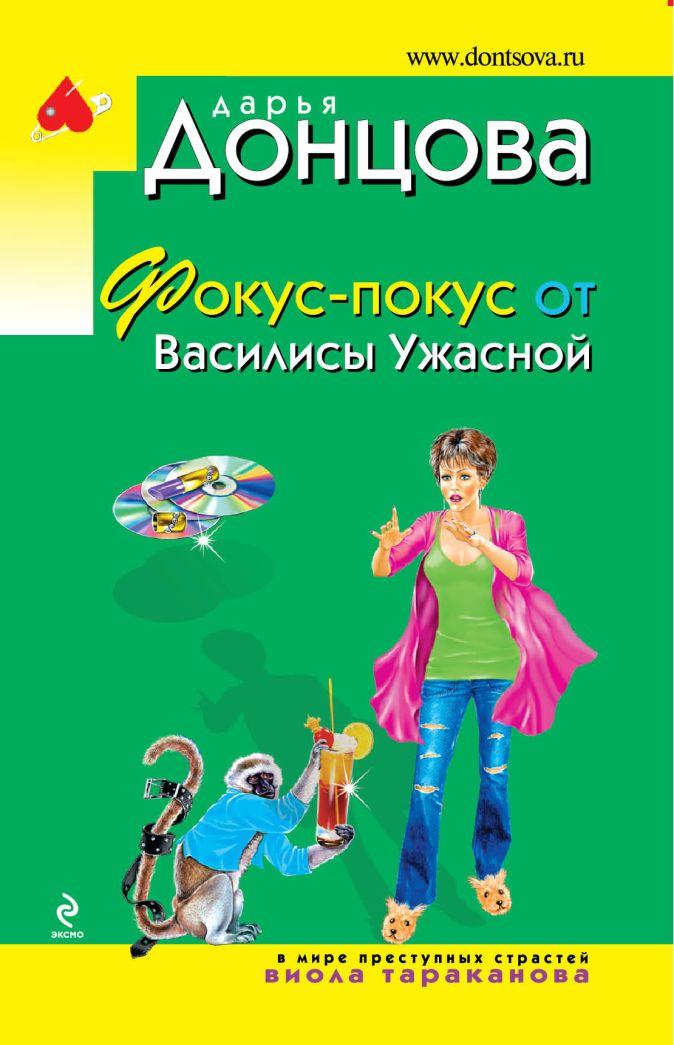 Донцова Д.А. - Фокус-покус от Василисы Ужасной обложка книги