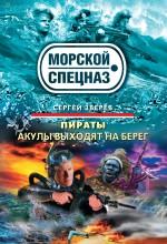 Пираты: Акулы выходят на берег: роман Зверев С.И.