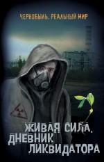 Мирный С. - Живая сила. Дневник ликвидатора обложка книги