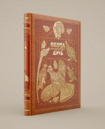 Охота на пернатую дичь. Книга в коллекционном переплете ручной работы