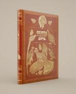 Малов О. - Охота на пернатую дичь. Книга в коллекционном переплете ручной работы обложка книги