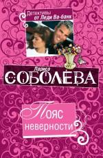 Пояс неверности: роман Соболева Л.П.