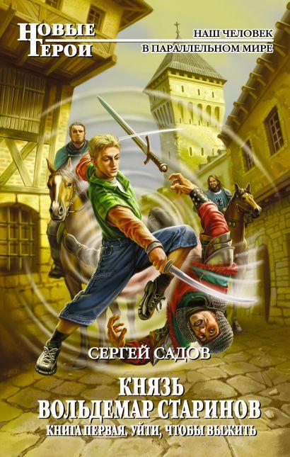 Князь Вольдемар Старинов. Книга первая. Уйти, чтобы выжить - фото 1