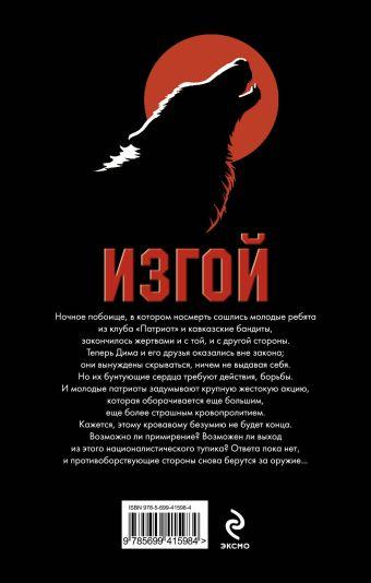 Изгой: роман Пучков Л.Н.