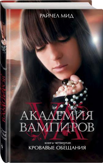 Райчел Мид - Академия вампиров. Книга 4. Кровавые обещания обложка книги