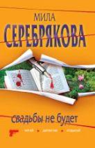 Серебрякова М. - Свадьбы не будет: повесть' обложка книги