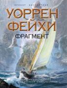 Фейхи У. - Фрагмент' обложка книги