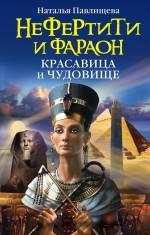 Нефертити и фараон: красавица и чудовище