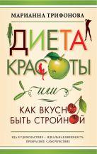 Трифонова М.В. - Диета красоты, или Как вкусно быть стройной' обложка книги