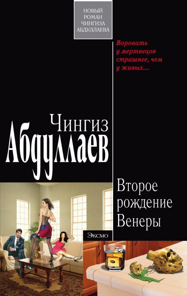 Второе рождение Венеры: роман Абдуллаев Ч.А.