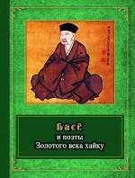 Басе и поэты Золотого века хайку