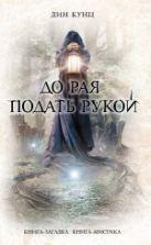 Кунц Д. - До рая подать рукой' обложка книги