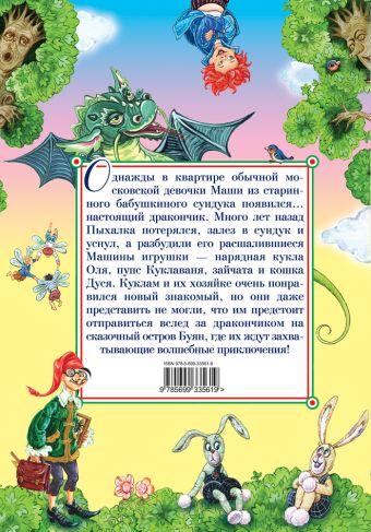 Дракончик Пыхалка: повесть. (нов.) Емец Д.А.