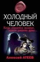 Атеев А.Г. - Холодный человек: роман' обложка книги