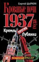 Цыркун С.А. - Кровавые ночи 1937 года. Кремль против Лубянки' обложка книги