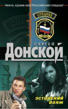 Донской С.Г. - Эстонский вояж: роман' обложка книги