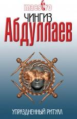 Упраздненный ритуал: роман Абдуллаев Ч.А.