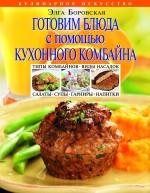 Готовим блюда с помощью кухонного комбайна - фото 1