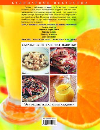 Готовим блюда с помощью кухонного комбайна Боровская Э.