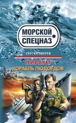 Пираты. Корабль людоедов: повести Зверев С.И.