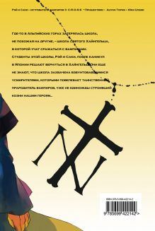 C-r-o-s-s. Крест. Кн. 3. Пришествие