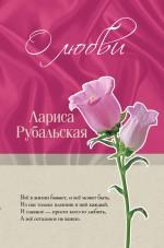 О любви Рубальская Л.А.