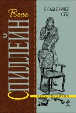 Я сам вершу суд: роман Спиллейн М.