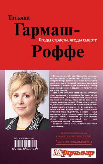 Ягоды страсти, ягоды смерти: роман Гармаш-Роффе Т.В.