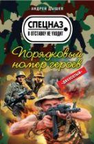 Дышев А.М. - Порядковый номер героев: роман' обложка книги
