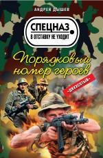 Порядковый номер героев: роман Дышев А.М.