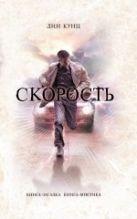 Кунц Д. - Скорость' обложка книги